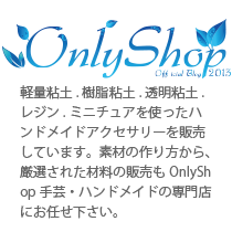onlyshop official blog